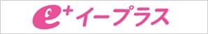 e+(イープラス)チケット