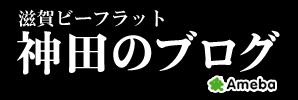 店長神田のブログ