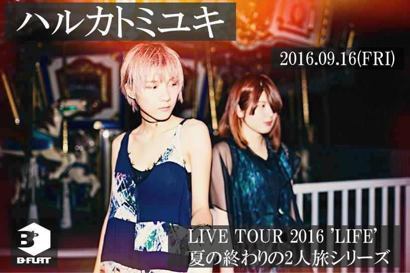 ハルカトミユキ LIVE TOUR 2016 'LIFE' 夏の終わりの2人旅シリーズ