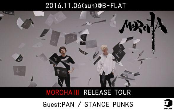 MOROHAⅢ RELEASE TOUR