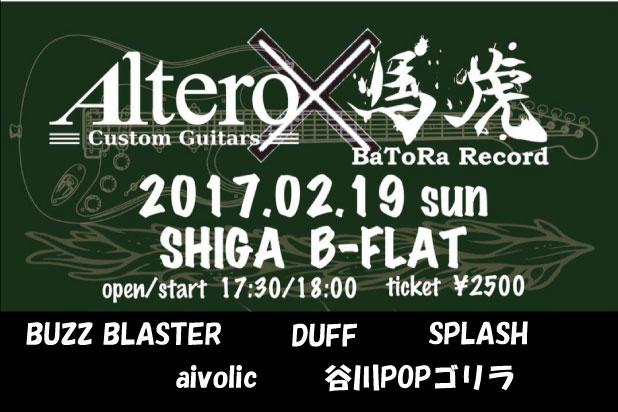 Altero Custom Guitars × BaToRa Record