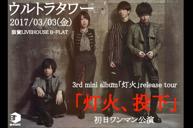 ウルトラタワー 3rd mini album「灯火」release tour 「灯火、投下」