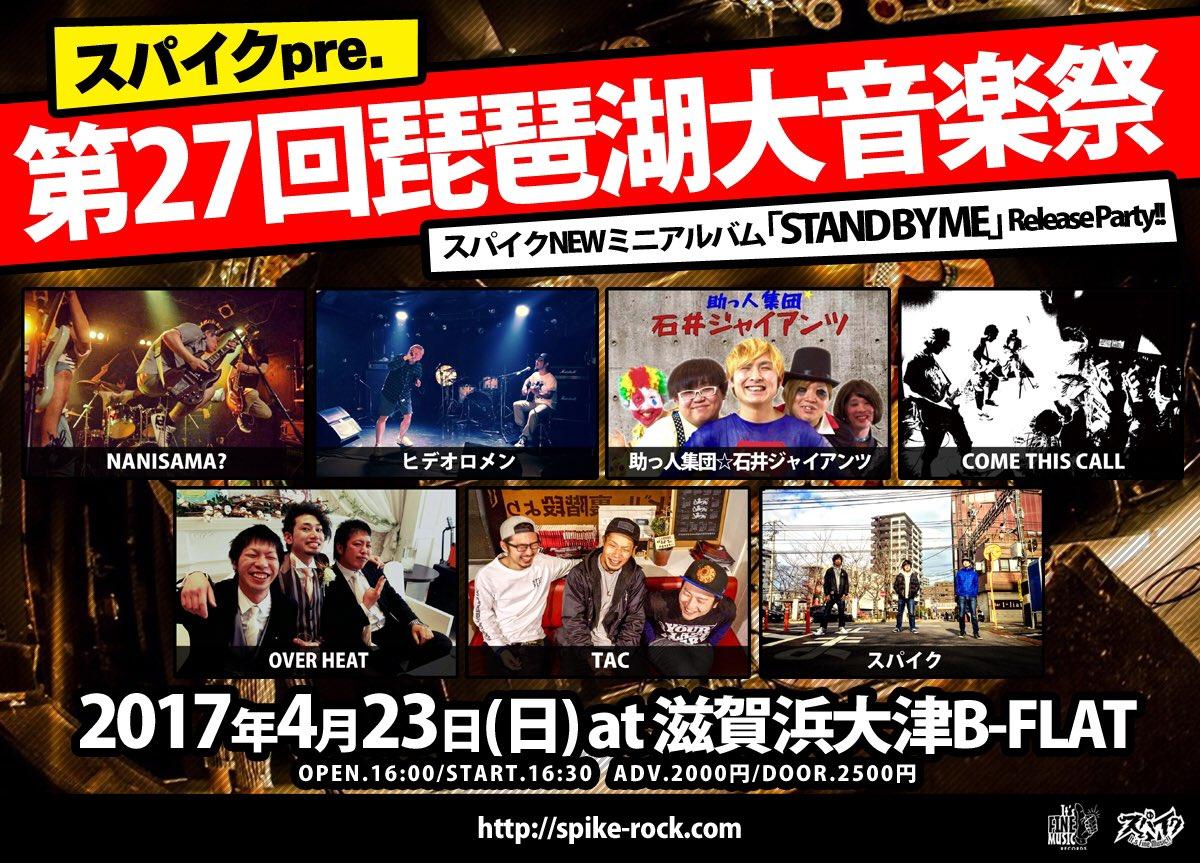 スパイクpre.「第27回琵琶湖大音楽祭」<br />スパイクNEWミニアルバム「STAND BY ME」Release Party!!