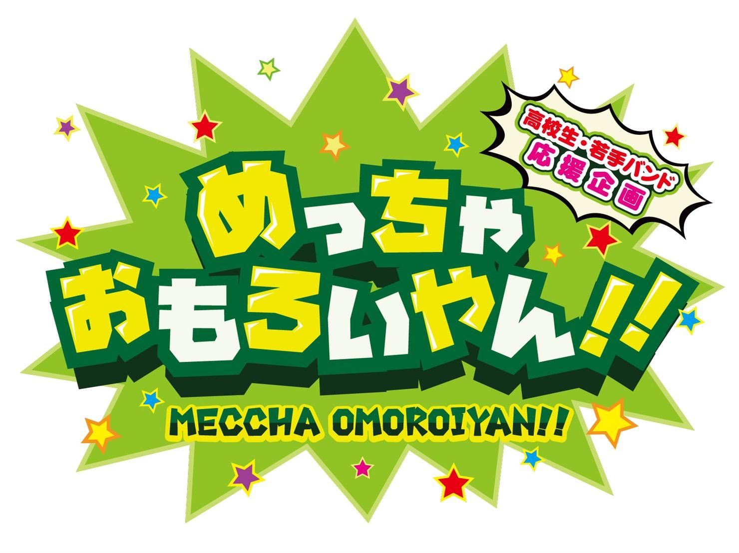 めっちゃおもろいやん!!vol.130