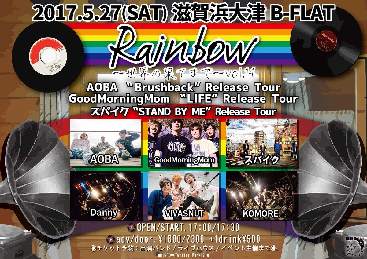 """Rainbow〜世界の果てまで〜vol.14<br />AOBA""""Brushback""""レコ発<br />GoodMorningMom""""LIFE""""レコ発"""
