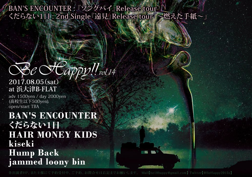 Be Happy!!vol.14<br />BAN&#8217;S ENCOUNTER 「ソングバイ」リリースツアー<br />くだらない1日 「遠見」リリースツアー~燃えた手紙~