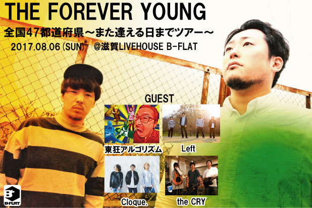 THE FOREVER YOUNG  全国47都道府県〜また逢える日までツアー〜