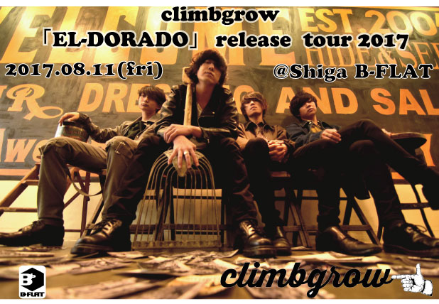 climbgrow 「EL-DORADO」 release tour 2017