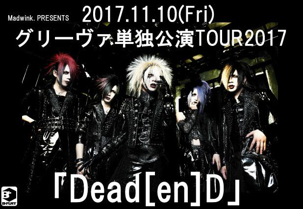 Madwink. PRESENTS グリーヴァ単独公演TOUR2017 「Dead[en]D」