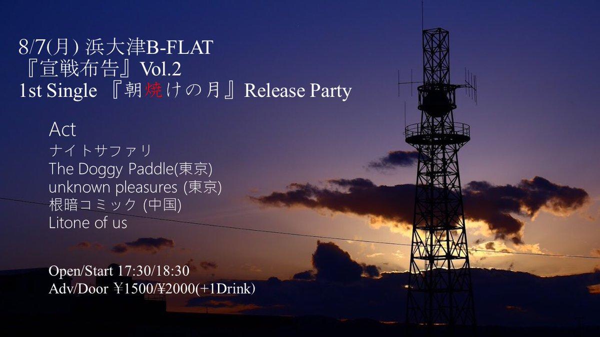 ナイトサファリ pre. 『宣戦布告』Vol.2 〜1st Single 『朝焼けの月』 Release Party 〜