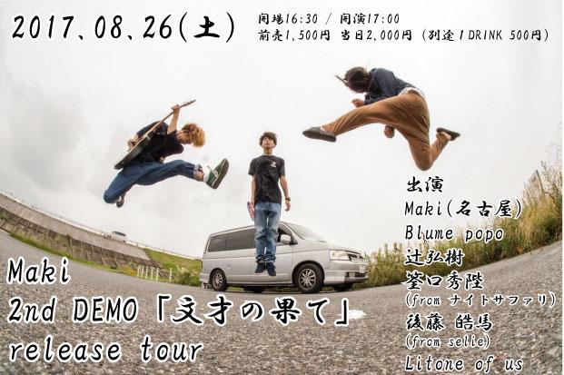 Maki 2nd DEMO「文才の果て」release tour