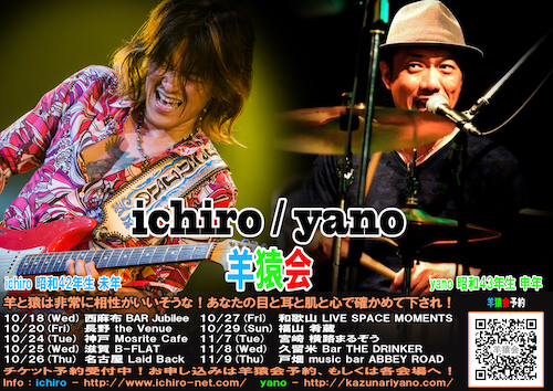 ichiro × yano 羊猿会
