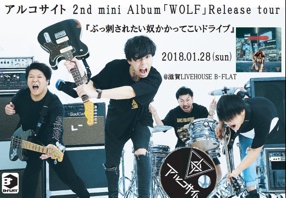 アルコサイト 2nd mini Album「WOLF」Release tour<br />『ぶっ刺されたい奴かかってこいドライブ』