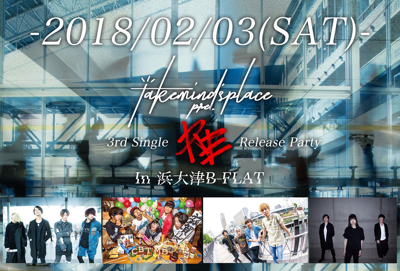 "Take mind's place 3rd single ""RE"" Release Party"