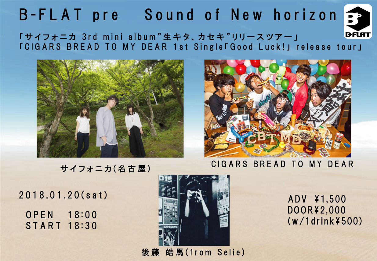 B-FLAT pre Sound of New horizon <br />「サイフォニカ 3rd mini album&#8221;生キタ、カセキ&#8221;リリースツアー」<br />「CIGARS BREAD TO MY DEAR 1st Single「Good Luck!」 release tour」