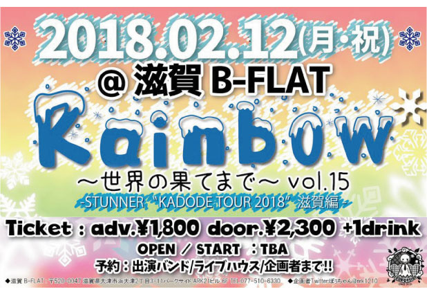 "Rainbow〜世界の果てまで〜vol.15 STUNNER ""KADODE TOUR 2018""滋賀編"