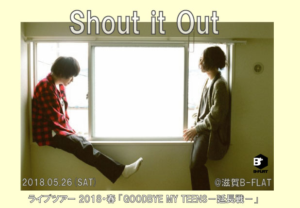 Shout it Out ライブツアー 2018・春 「GOODBYE MY TEENS-延長戦-」