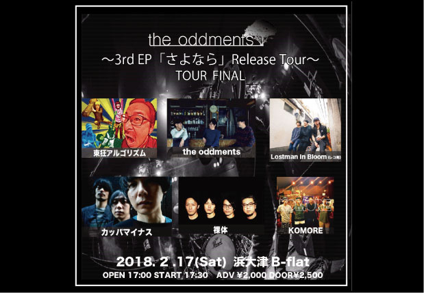 the  oddments pre. 『妄想と現実の隙間 vol.7 the  oddments〜3rd EP「さよなら」release tour FINAL〜』