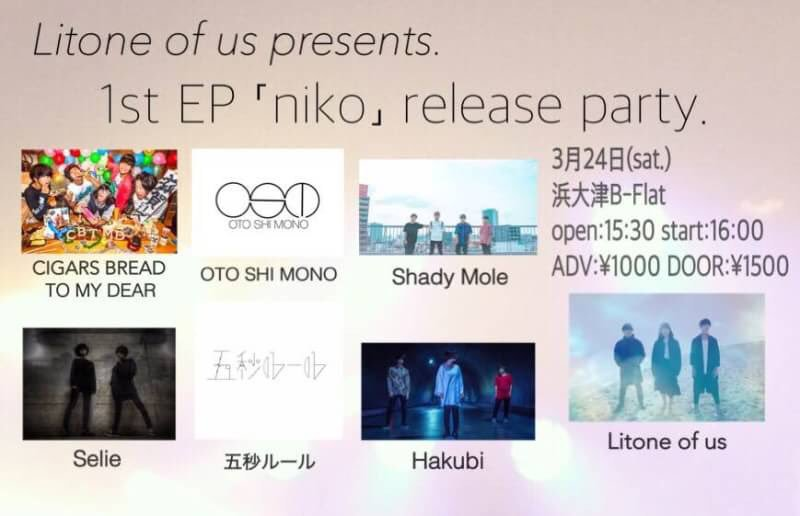 Litone of us pre. 1st EP 「niko」release party.