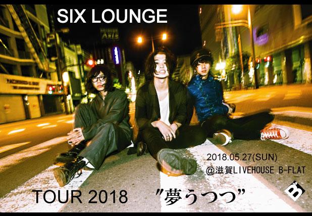 """SIX LOUNGE TOUR 2018″夢うつつ"""""""