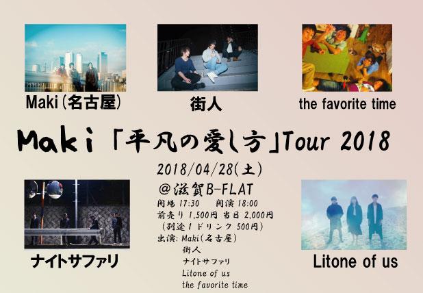 Maki 「平凡の愛し方」Tour 2018