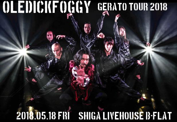 OLEDICKFOGGY / Gerato TOUR 2018