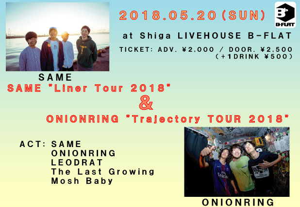 "SAME ""Liner Tour 2018″ & ONIONRING ""Trajectory TOUR 2018″"