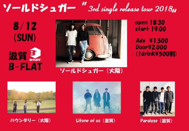 ソールドシュガー〝3rd single release tour 2018〟