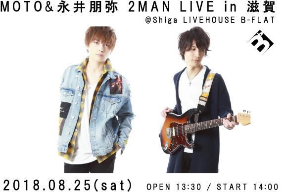 MOTO&永井朋弥 2MAN LIVE in 滋賀