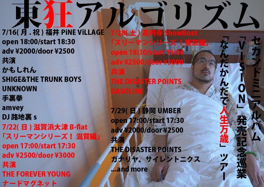 東狂アルゴリズム『なんだかんだで人生万歳ツアー』<br />「スリーマンシリーズ!滋賀編」