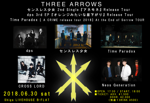 THREE ARROWS<br />センスレス少女 2nd Single『アネモネ』Release Tour<BR>dps 3rd EP『オレンジみたいな昼下がり』Release Tour<br />Time Paradox【 A CRIME release tour 2018】At the End of Sorrow TOUR