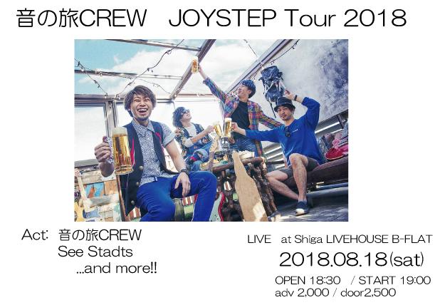"""音の旅CREW """"JOYSTEP Tour 2018″"""