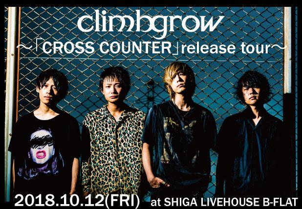 climbgrow 〜「CROSS COUNTER」release tour〜