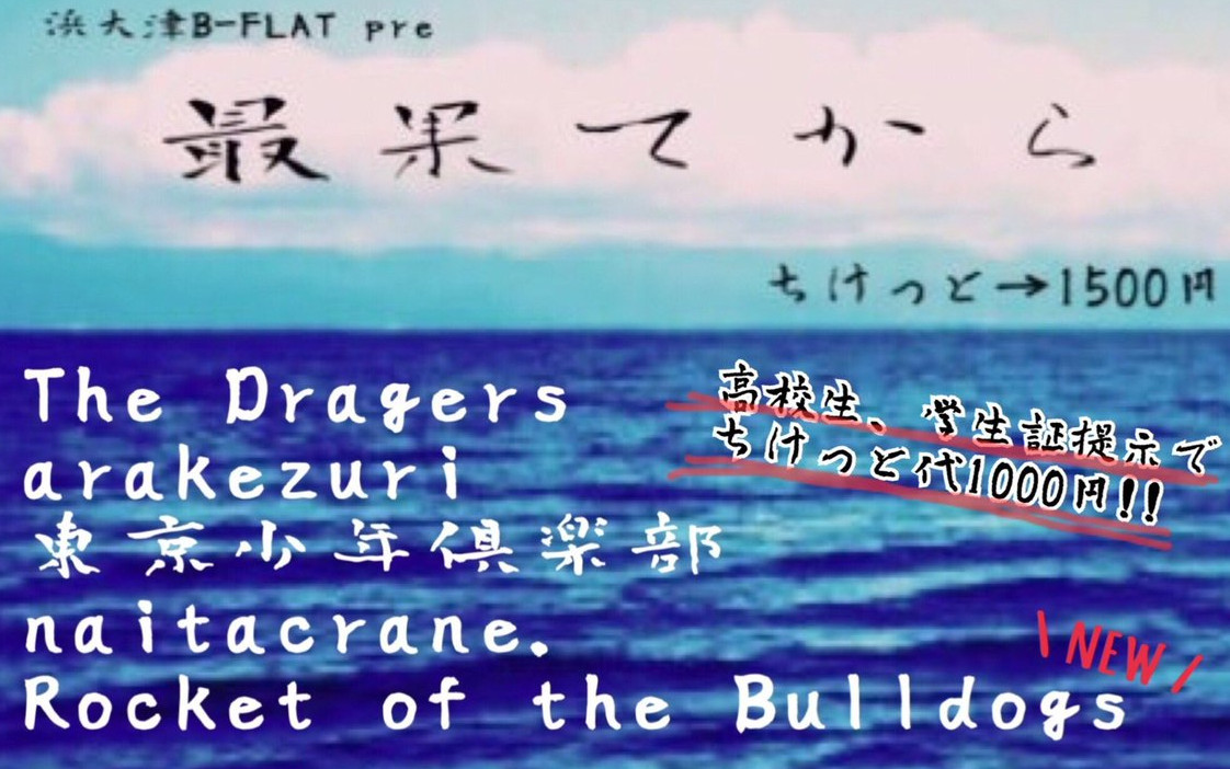 "B-FLAT pre. ""最果てから"""