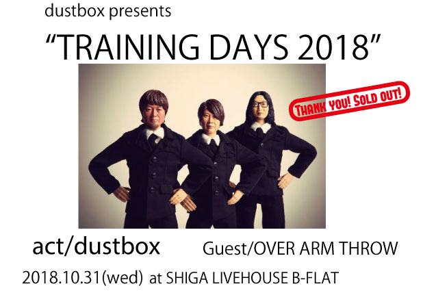 "dustbox Presents ""TRAINING DAYS 2018"""