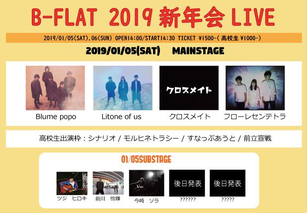 B-FLAT 2019新年会LIVE Day.1