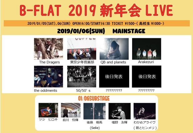 B-FLAT 2019新年会LIVE Day.2