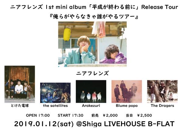 ニアフレンズ 1st mini album「平成が終わる前に」Release Tour 『俺らがやらなきゃ誰がやるツアー』