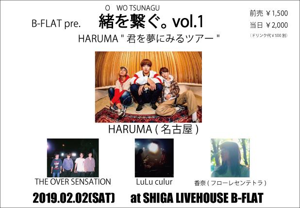 B-FLAT pre. 緒を繋ぐ。 vol.1<br />HARUMA &#8220;君を夢にみるツアー&#8221;
