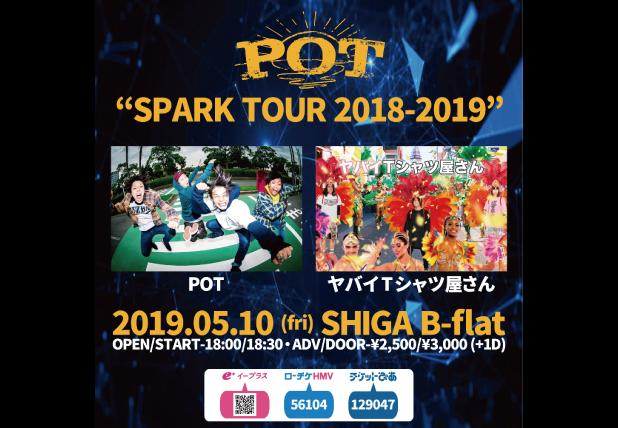 "POT ""SPARK TOUR2018-2019″"