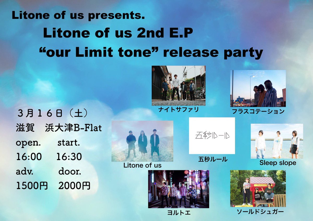 "Litone of us 2nd E.P ""our Limit tone"" release party"