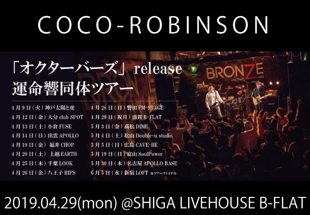 COCO-ROBINSON「オクターバーズ」release 運命響同体ツアー