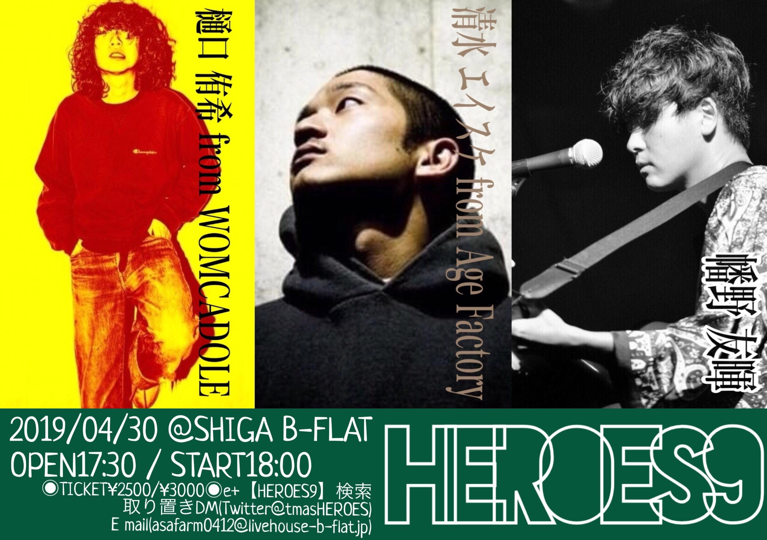 HEROES9