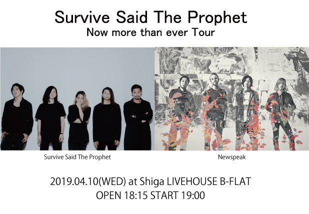 Survive Said The Prophet <br />&#8220;Now more than ever Tour&#8221; Day9