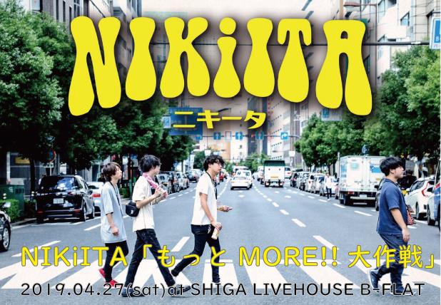 NIKiITA「もっとMORE!!大作戦」