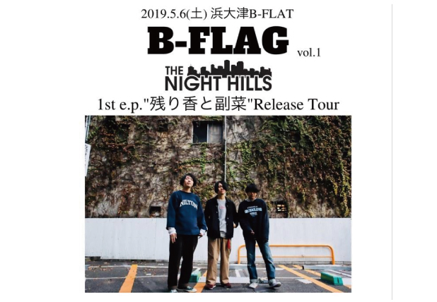 『B-FLAG vol.1』<br />THE NIGHT HILLS 1st e.p.『残り香と副菜』Release Tour
