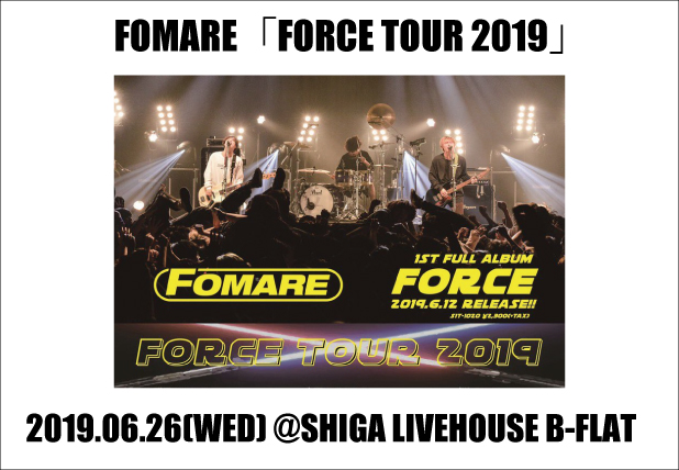 FOMARE「FORCE TOUR 2019」