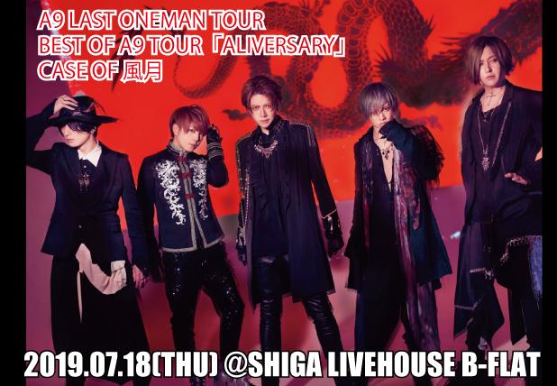 A9 LAST ONEMAN TOUR BEST OF A9 TOUR「ALIVERSARY」 CASE OF 風月