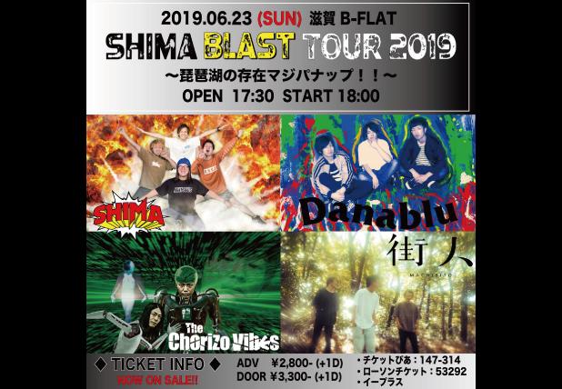 SHIMA 「BLAST」 TOUR 2019<br />琵琶湖の存在マジパナップ!!
