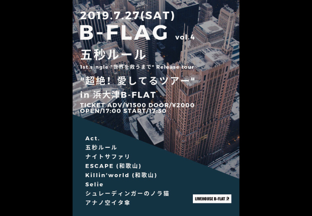 "『B-FLAG vol.4 』<br />五秒ルール""超絶!愛してるツアー"""